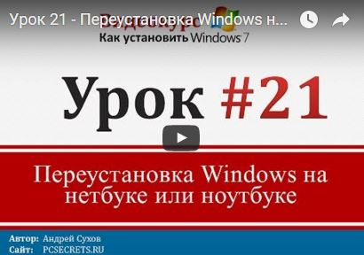 phone_service_recover_system_windows_asus_3