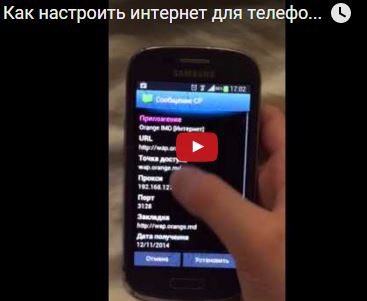 phone_service_samsung_setting_internet_3