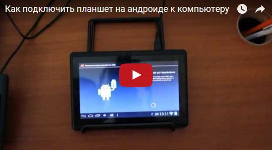 phone_servicelenovo_usb_3