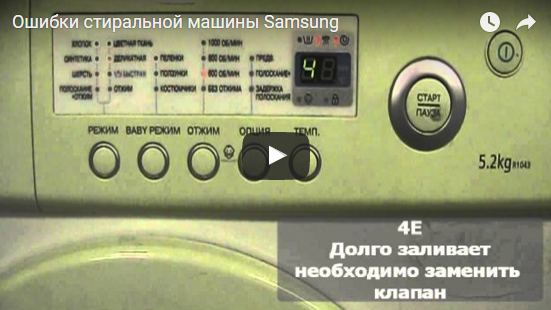 phone_servise_samsung_kod_error_s843_1