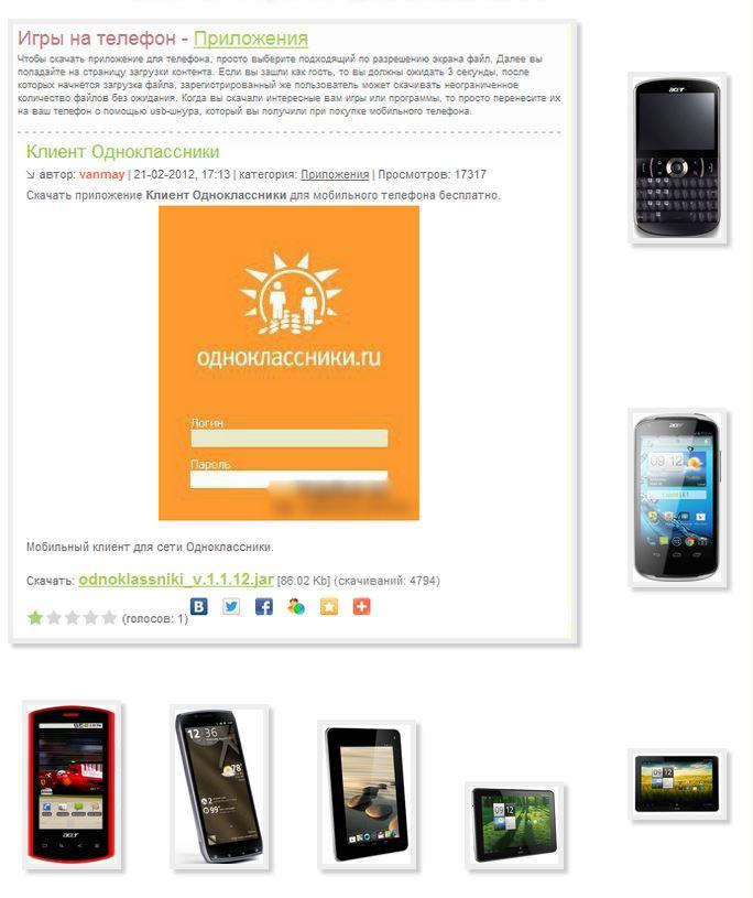 Одноклассники скачать программа для телефона
