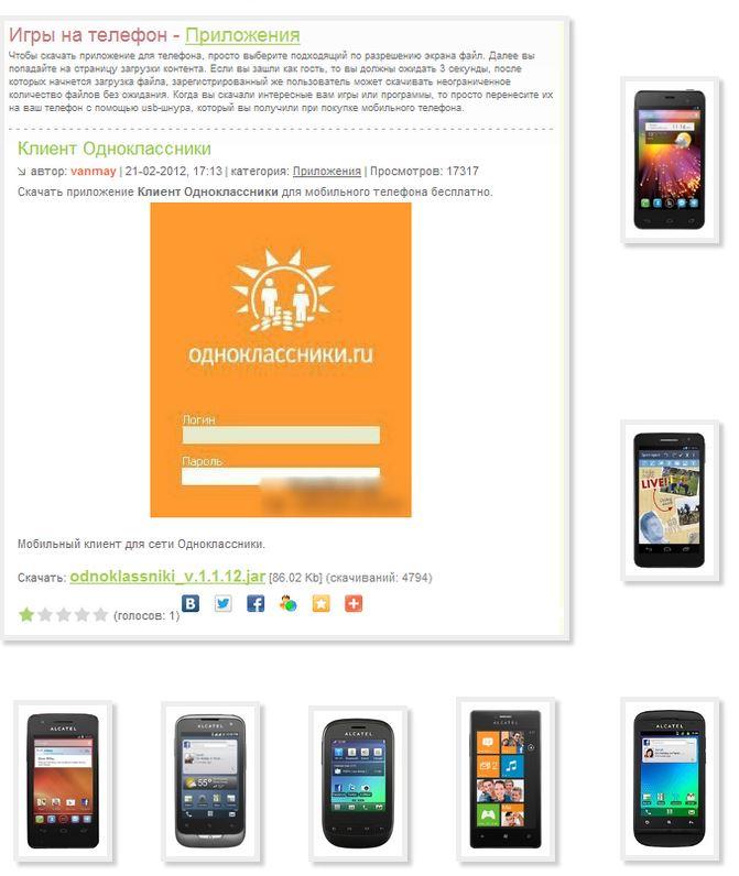 Скачать бесплатно приложение одноклассников на ноутбук
