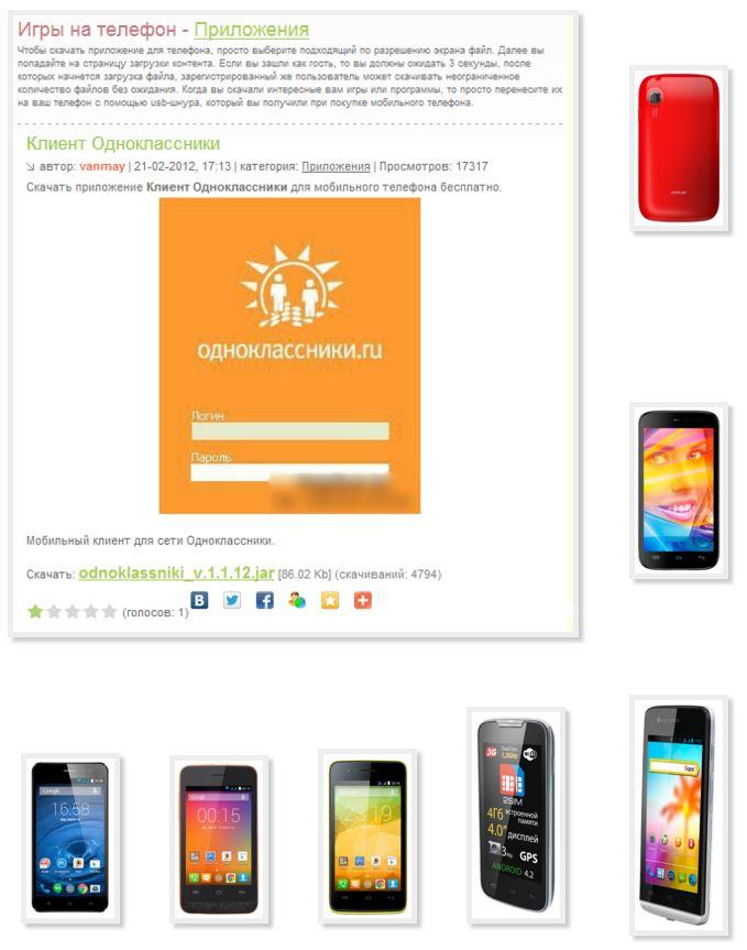 Скачать приложение для мобильных одноклассники программа джестори скачать бесплатно торрент