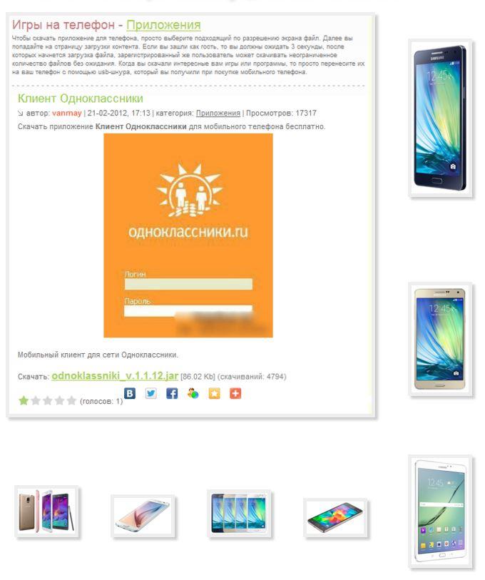 Client phone Samsung classmates download