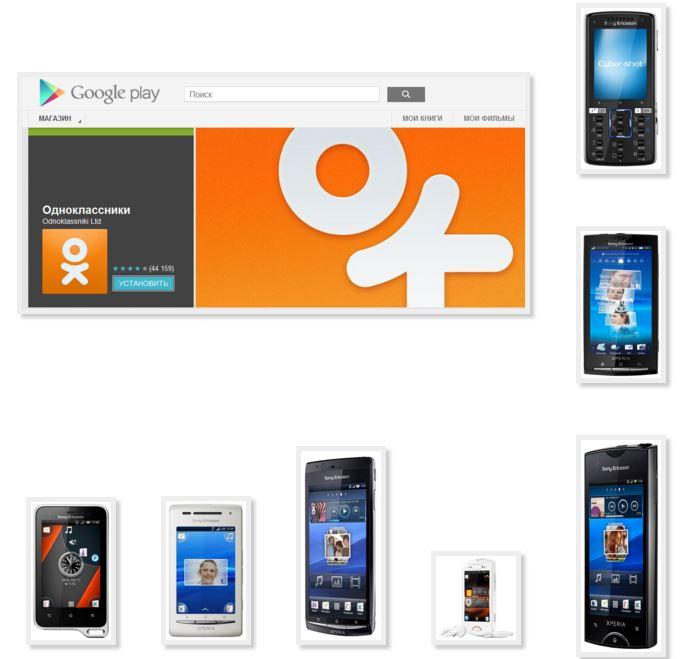 Скачать приложения для телефона sony ericsson