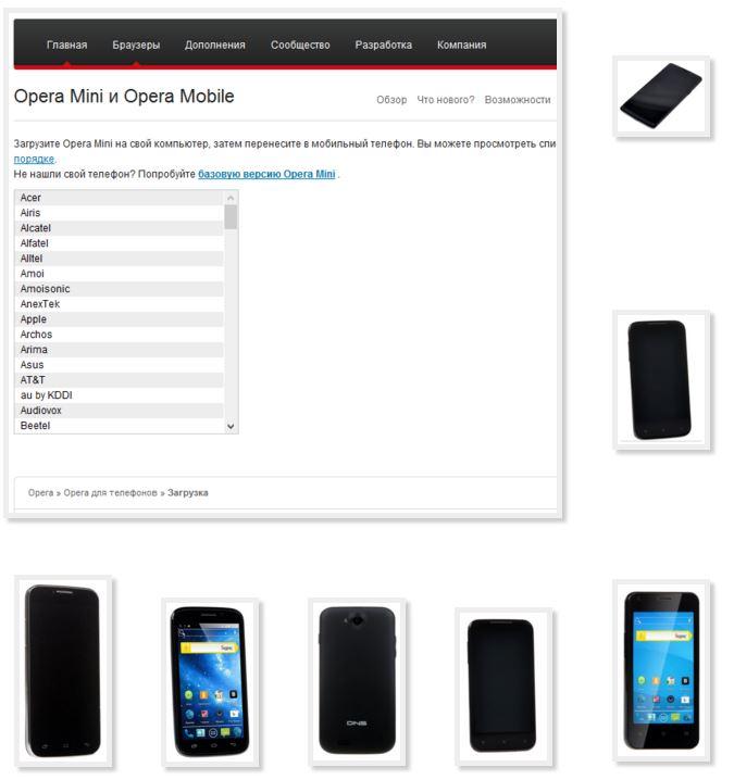 Скачать приложение опера для телефона