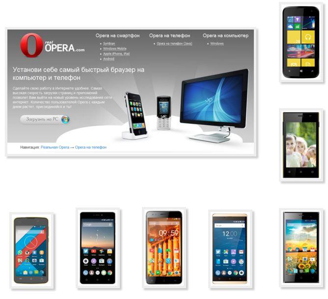 Опера скачать бесплатно программа на телефон