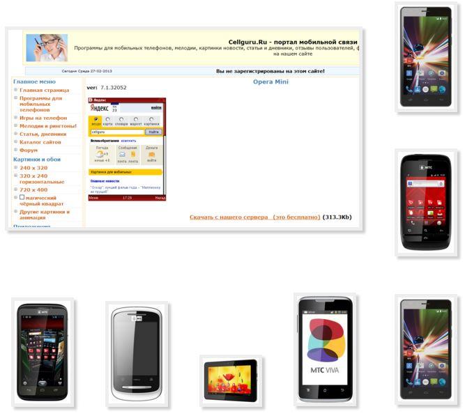 скачать приложение на телефон мтс
