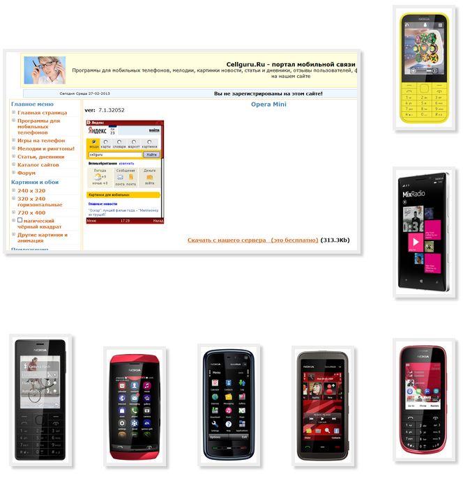 Скачать опера мини на телефон нокиа 5130 бесплатно