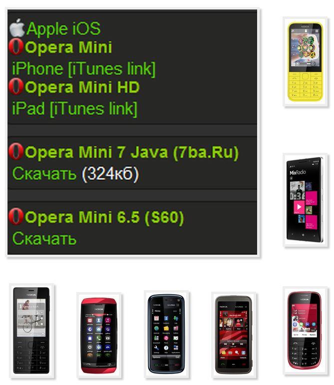 Скачать Опера Мини на Nokia Смартфон