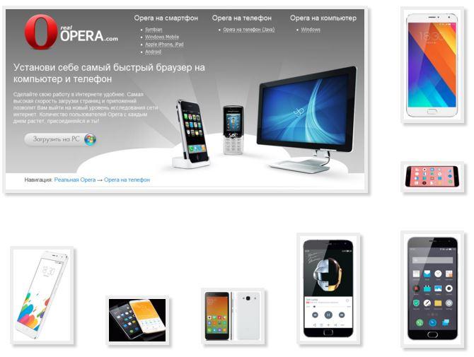 Скачать на телефон приложение опера мини 4