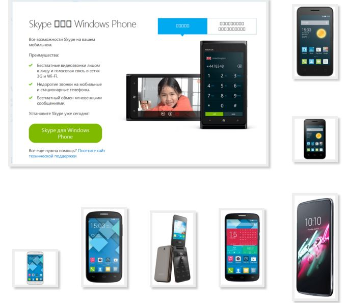 Скайп для мобильного