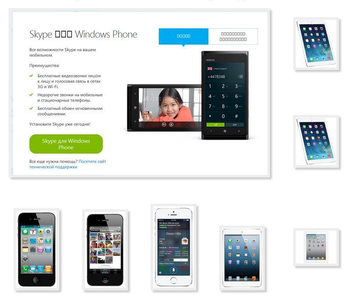 Телефоны для скайпа apple чехол для iphone 5s отзывы