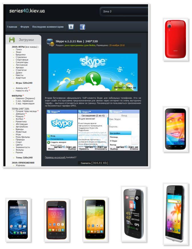 приложение скайп скачать бесплатно на телефон