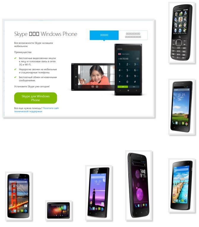 Бесплатный skype на телефон