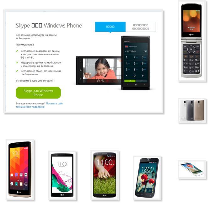Скачать программу для телефона lg t370