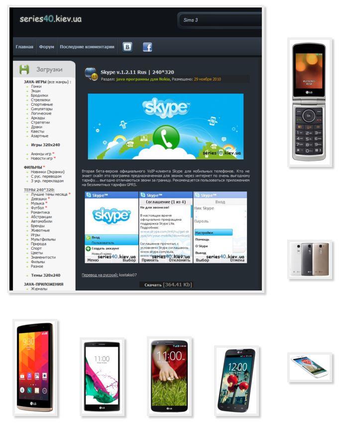 программа на телефон скачать бесплатно lg-t370