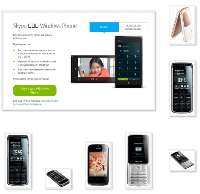 Official skype phone Philips