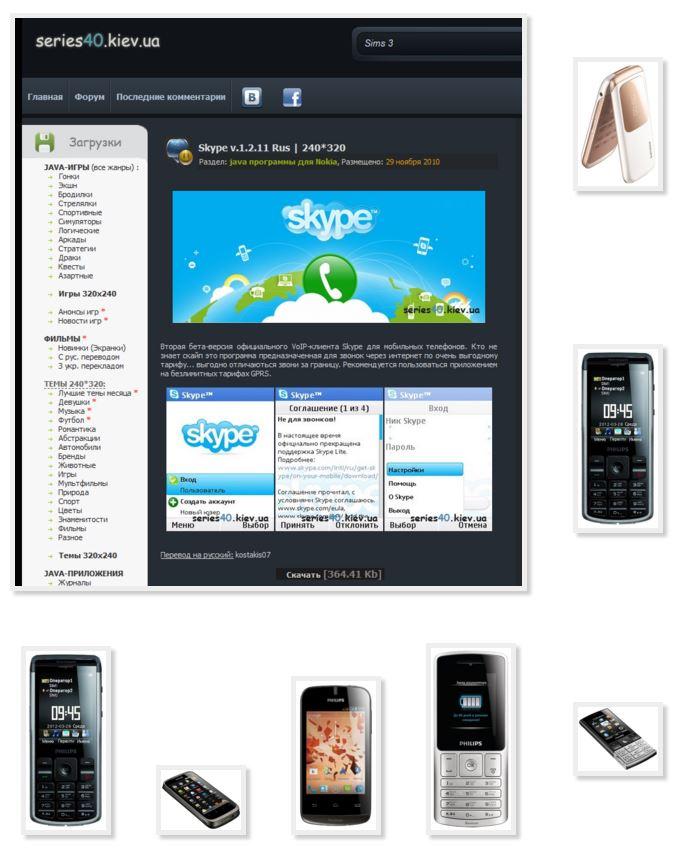 Download skype mini phone Philips free