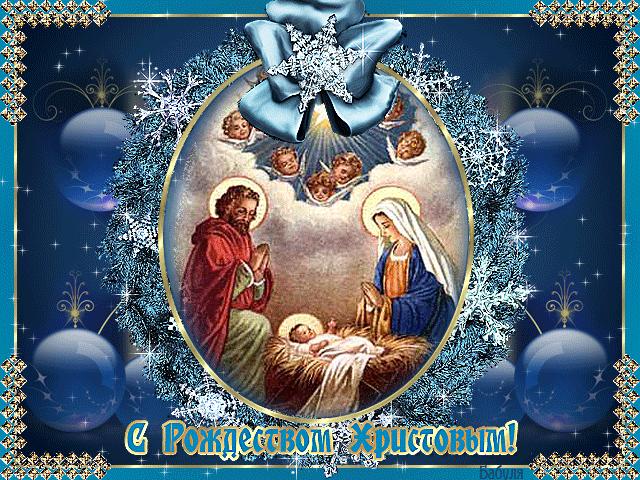 С рождеством со святым рождеством