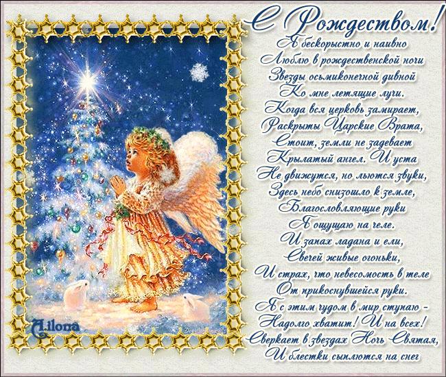 С рождеством христовым поздравления не в стихах