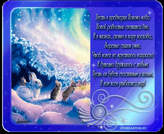Христианские поздравления на новый год в прозе
