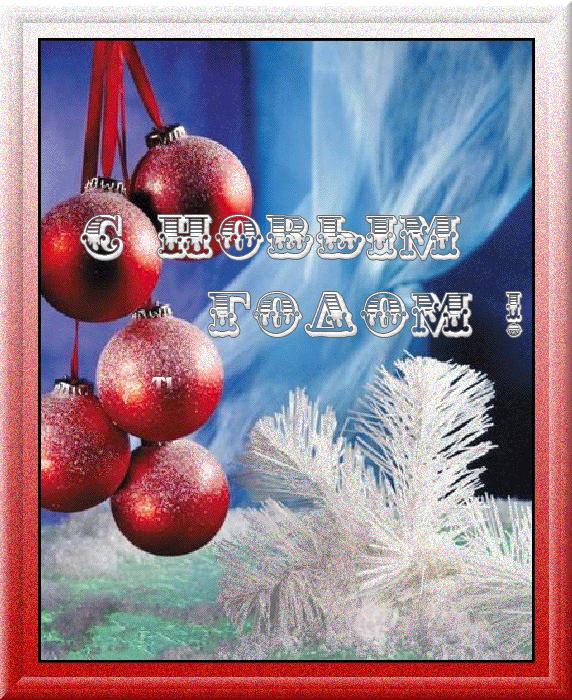 Смс поздравлением с новым годом кумертау