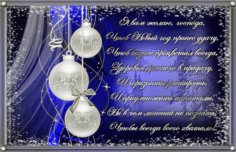 Поздравление на новый год сотрудникам от души своими словами