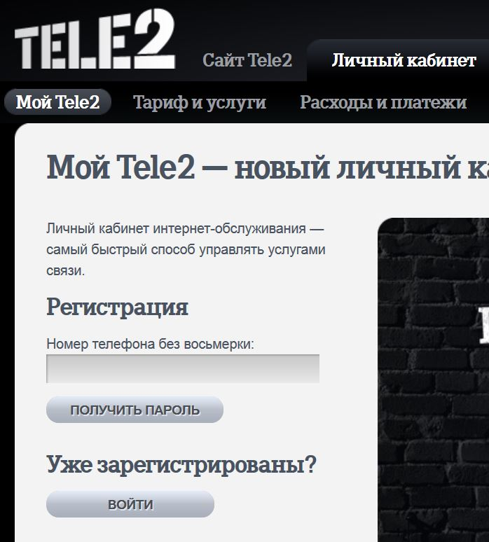 privite official tele2