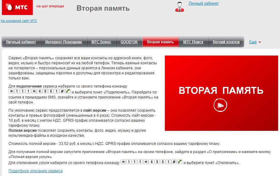 2memory.ru