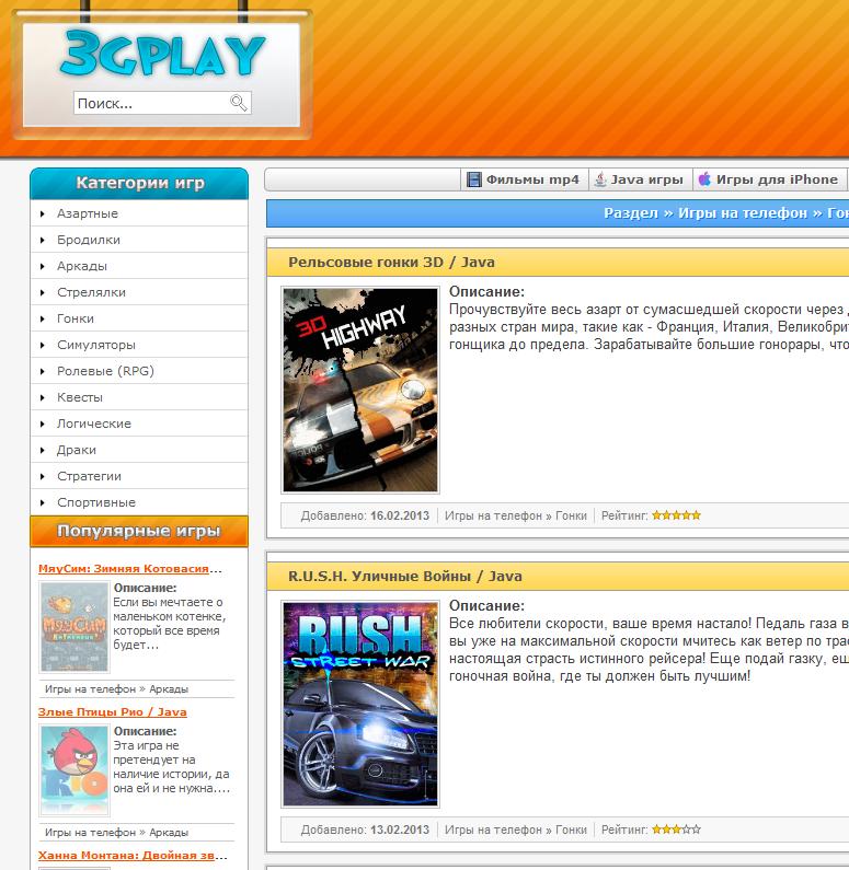 Бесплатные игры ru на телефон Онлайн игра
