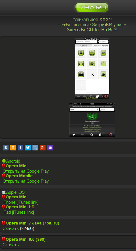 Download install Opera Mini phone with mobile version site