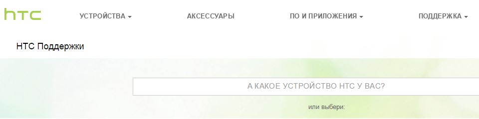free instruction HTC phone