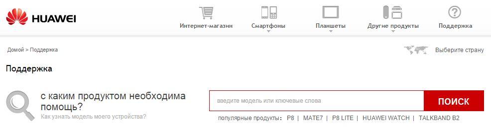 free instruction Huawei phone