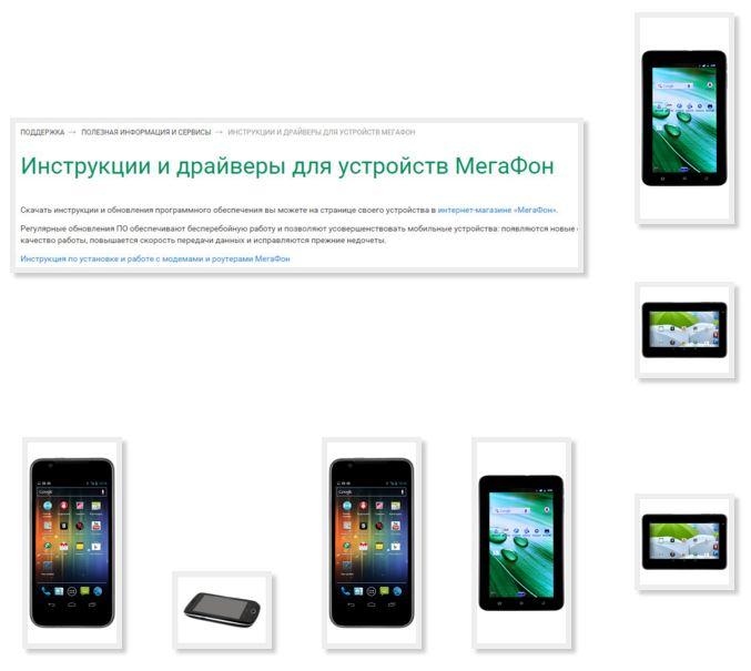инструкция к телефону мегафон img-1