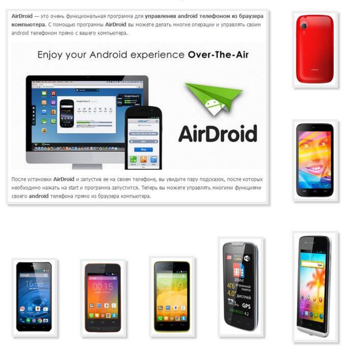 Программа синхронизации телефонов explay ego скачать