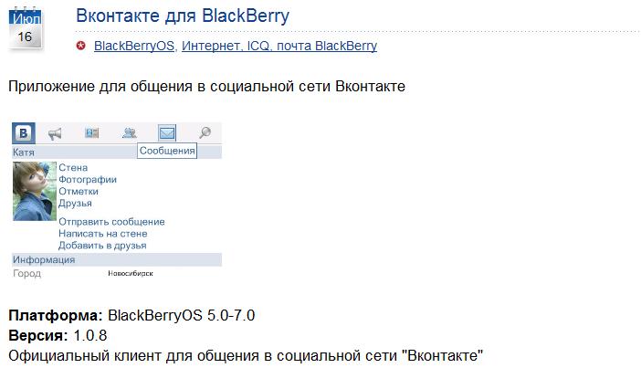 Come into contact phone via BlackBerryOS 5.0-7.0