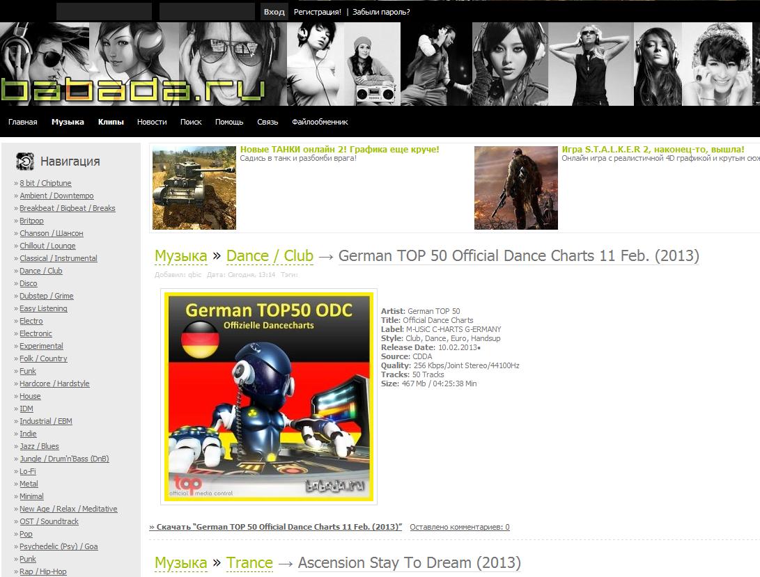 Phone music albums