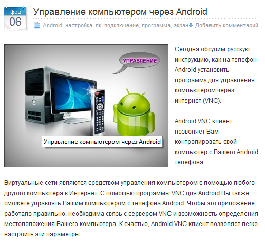 Manage phone PC via VNC