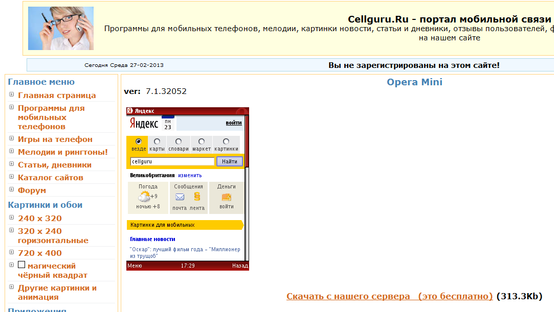 few more mini opera phone Russian version without registration