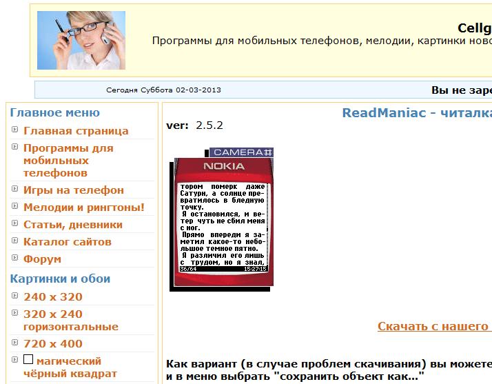 Программа для чтения книг на мобильном скачать