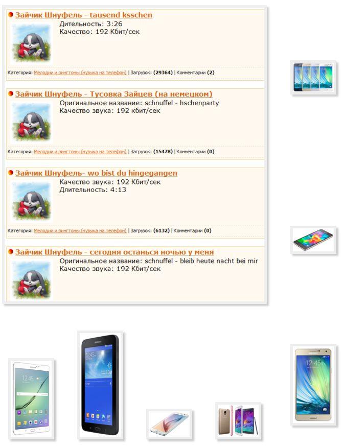 Long short sms tones phone Samsung