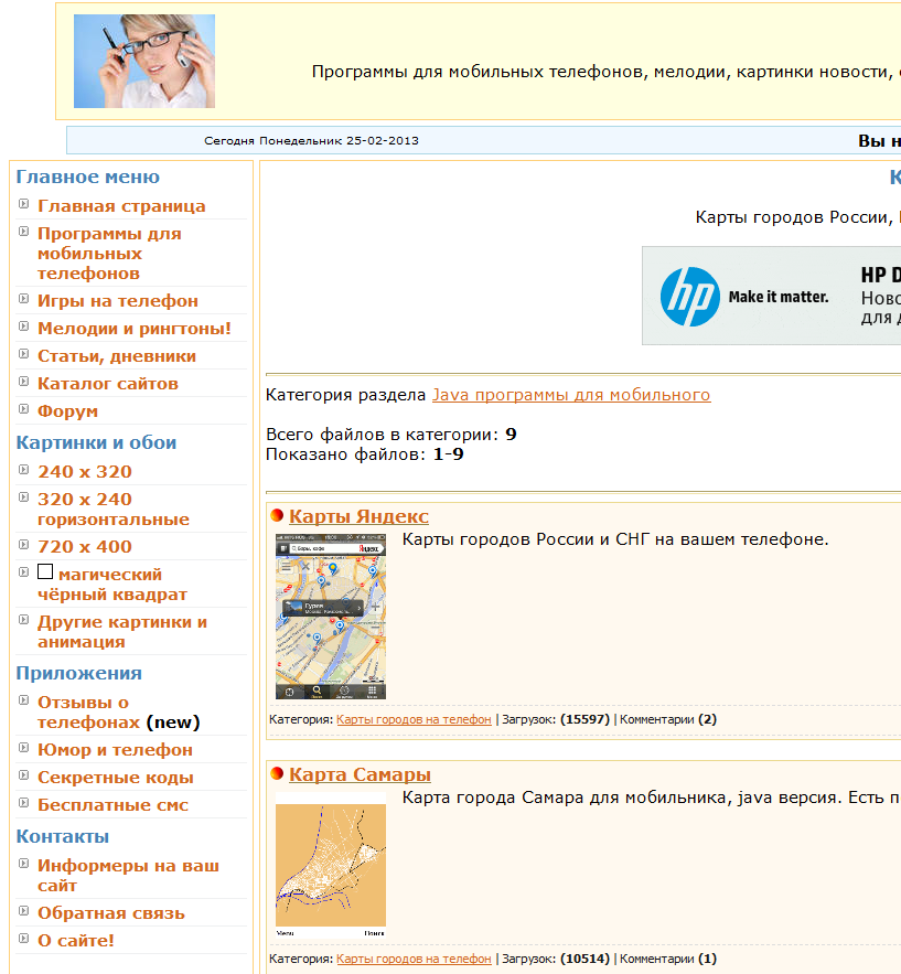 Java download maps phone different cities Russia CIS