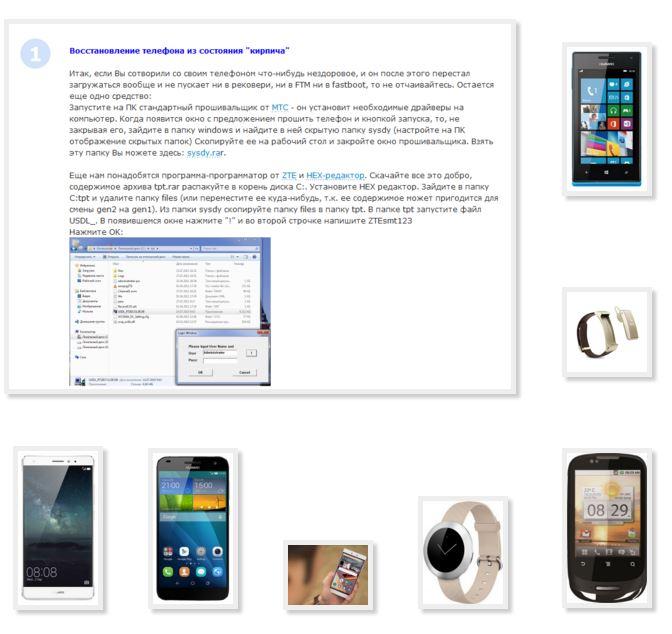 Restore phone Huawei brick
