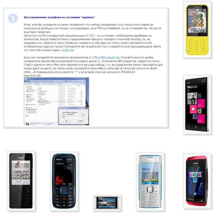 Restore phone Nokia brick