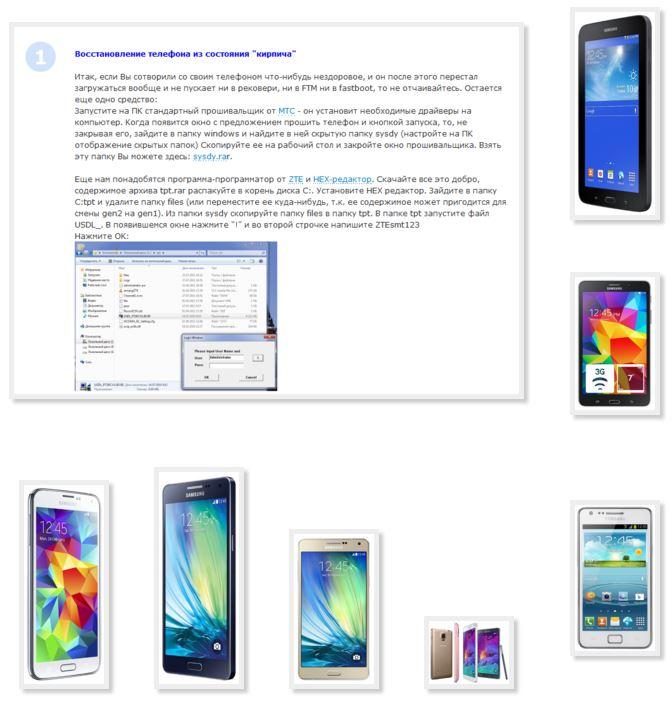 Restore phone Samsung brick