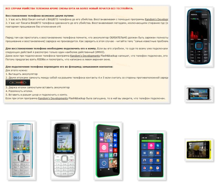 Restore phone Nokia  usable state