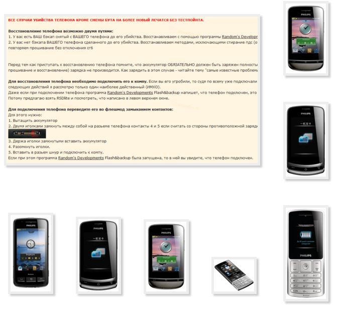 Инструкция к телефону philips w626
