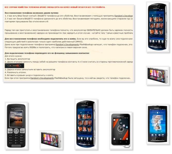 Прошить Sony Ericsson K790i Rus. Free_ Подробная Инструкция
