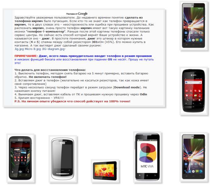 Телефон мтс 968 инструкция